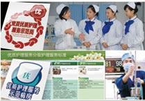 医院硬件/软件Hardware And Software