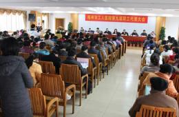 2012梧州市工人医院第九届职工代表大会