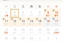 2013年春节放假通知