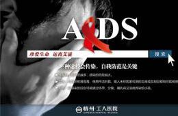 珍爱生命 远离艾滋