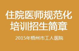 2015年住院医师规范化培训招生简章