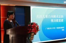 """我院举办""""第六届桂东南眼科诊疗新技术""""学习班"""