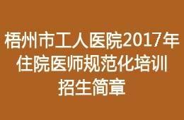 2017年住院医师规范化培训招生简章