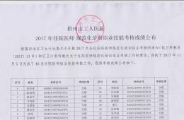 2017年住院医师规范化培训结业技能考核成绩公布