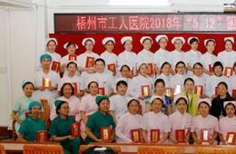 """我院举办""""5.12""""国际护士节庆祝活动暨表彰大会"""