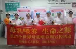 梧州市工人医院开展母乳喂养周宣传活动