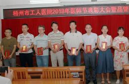 我院庆祝首个中国医师节