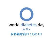 梧州市工人医院内分泌科将在联合国糖尿病日开展义诊活动