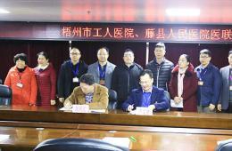 我院与藤县人民医院举行医联体、对口支援工作推进会