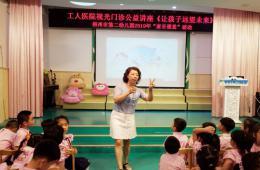 梧州市工人医院走进幼儿园开展爱眼护眼知识讲座