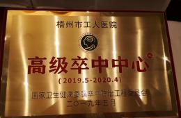 """梧州市工人医院获授国家""""高级卒中中心""""建设单位"""