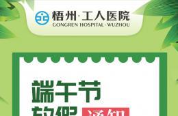 梧州市工人医院2019年端午节放假通知