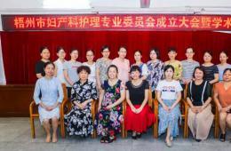 梧州市妇产科护理专业委员会成立!妇产科护理更专业更规范