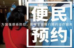 【便民服务】疫情防控期间,我院全面推行预约诊疗服务