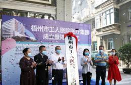 【齐心同进步 携手谱新篇】梧州市工人医院医疗集团挂牌