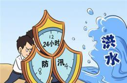 【防汛宣传季】进入汛期,这些防汛自救常识很重要