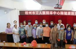 【认识卒中 了解卒中】我院成功举办第二届心脑健康医患联