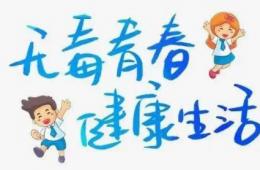 【禁毒防艾宣传月】健康人生,绿色无毒