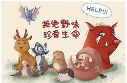 野生动物保护非小事,一起了解学习有关法律法规吧