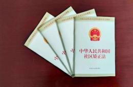 中华人民共和国社区矫正法