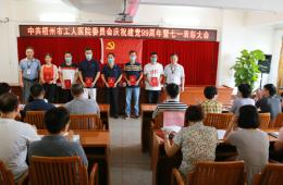梧州市工人医院开展庆祝建党99周年系列活动