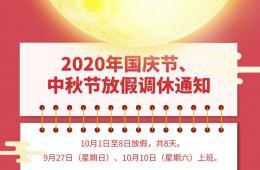 2020年国庆节、中秋节放假调休通知