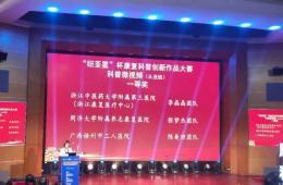 """我院荣获""""中国第二届康复科普创新作品大赛""""一等奖"""