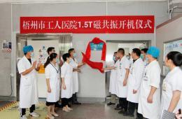 【便民持续升级】梧州市工人医院新进1.5T磁共振开机啦!