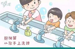 【防疫小知识】在人多的地方要做好手卫生