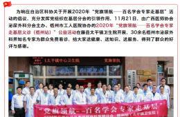 """广西医师协会泌尿外科分会""""百名专家走基层(梧州站)"""