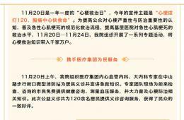 """梧州市工人医院组织开展 2020年""""心梗救治日""""系列活动"""