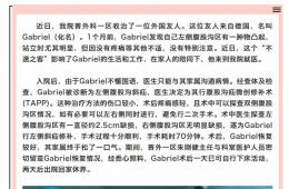 """【爱无国界】我院微创术成功""""关闭""""外国友人疝口"""