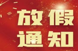 梧州市工人医院2021年春节调休放假通知