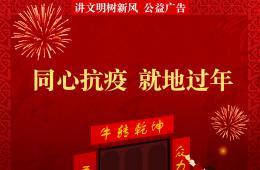 【讲文明 树新风】今年春节,让文明健康的生活方式随行!