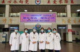 梧州市工人医院联合藤县人民医院开展国际妇女节义诊