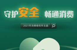 """【3·15 国际消费者权益日】让我们一起""""守护安全 畅通消费"""