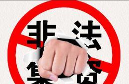 【2021年防范非法集资宣传月】远离非法集资,守护美好生活